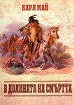 В долината на смъртта - книга