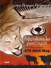 Африканска рапсодия в калибър .375 H&H Mag. : Приключенията на д-р Дондо - Д-р Йордан Йорданов -