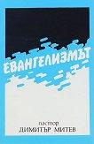 Евангелизмът - Пастор Димитър Митев -