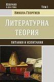 Литературна теория - том 1: Питания и изпитания - Никола Георгиев -