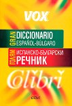 Голям испанско-български речник : Gran Diccionario Espanol-Bulgaro -