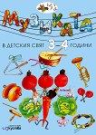 Музиката в детския свят : За детската градина за деца на 3 - 4 години - Диляна Мичева, Ксения Семизорова, Лидия Стефанова -