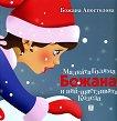 Малката Голяма Божана и най-щастливата Kоледа - Божана Апостолова -