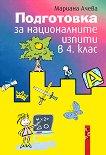 Подготовка за националните изпити в 4. клас - Мариана Ачева - помагало