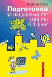 Подготовка за националните изпити в 4. клас - атлас
