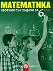 Сборник със задачи по математика за 6. клас - табло
