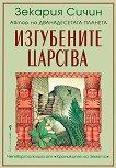 Хрониките на Земята - книга 4: Изгубените царства - Зекария Сичин - книга