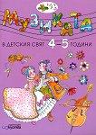 Музиката в детския свят : За детската градина за деца на 4 - 5 години - Диляна Мичева, Ксения Семизорова, Лидия Стефанова -