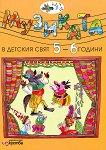 """Аз съм в детската градина: Помагало """"Музиката в детския свят"""" за 3. възрастова група на детската градина - Диляна Мичева, Ксения Семизорова, Лидия Стефанова -"""