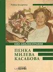 Пенка Милева Касабова: Био-Библиография - книга