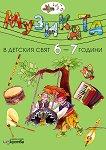 """Аз ще бъда ученик: Помагало """"Музиката в детския свят"""" за 4. подготвителна възрастова група на детската градина - Диляна Мичева, Ксения Семизорова, Лидия Стефанова -"""