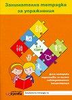 Аз ще бъда ученик: Занимателна тетрадка за упражнения за 3. и 4. подготвителна възрастова група на детската градина - Наталия Стойкова, Ангелина Жекова, Антоанета Малинова, Илияна Николова - учебник