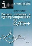 Първи стъпки в програмирането на C / C++ - Бисерка Йовчева, Ирина Иванова -