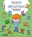 Моята звукотека: Учебно помагало по логопедия + CD : За 3. и 4. подготвителна възрастова група на детската градина - Екатерина Пелова, Ксения Семизорова - помагало