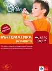 Математика за таланти - част 2 : Тестове и задачи за подготовка и прием в 4. клас на СМГ - помагало