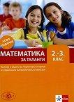 Математика за таланти : Тестове и задачи за подготовка и прием във 2. - 3. клас на СМГ -