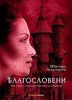 Проклятието на Воронина - книга 3: Благословени - Цветелина Владимирова - книга