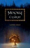 Winternight - книга 1: Мечокът и славеят -