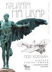 Крилата на Икар - Пол Хофман -