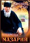 Срещи със стареца Назарий -