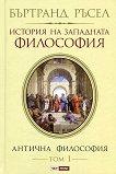 История на западната философия - том 1: Антична философия - Бъртранд Ръсел -