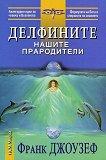 Делфините нашите прародители - Франк Джоузеф - книга