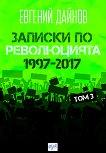Записки по революцията - том 3: 1997 - 2017 - Евгений Дайнов - книга
