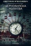 Чернобилска молитва - Светлана Алексиевич - книга