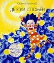 Детски спомен - Станка Чукачева -