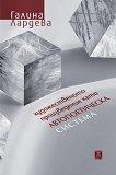 Художественото произведение като автопоетическа система - Галина Лардева -