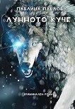 Лунното куче - Павлина Павлова -