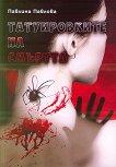 Татуировките на смъртта - Павлина Павлова -