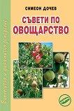 Съвети по овощарство - книга