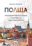 Полша - пространствена култура и култура на пространството - Валентин Михайлов -