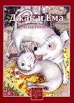 Джак и Ема - книга 1 - Нуша Роянова -