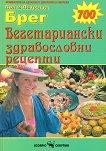 Вегетариански здравословни рецепти - Пол Брег, Патриша Брег - книга