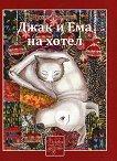 Джак и Ема - книга 2: Джак и Ема на хотел - Нуша Роянова -