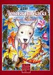 Джак и Ема - книга 3: Лекът на баба - Нуша Роянова -