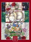 Джак и Ема - книга 5: Джак и Ема на село - Нуша Роянова -