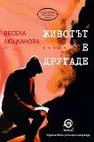 Животът е другаде - Весела Люцканова -