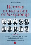 История на българите от Македония - том 3: Сръбските, Югославската и Гръцката национални доктрини -