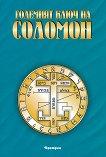 Големият ключ на Соломон - книга