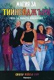 Магия за тийнейджъри - книга
