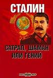Сталин : Сатрап, шаман или гений - Григорий Палмах - книга