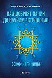 Най-добрият начин да научим астрология - том 1: Основни принципи - Марион Марч, Джоан Макевърс - книга