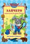Загадки за любопитните пътешественици: Зайчето, което иска да узнае всичко - детска книга