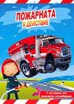 Пожарната в действие - детска книга