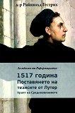За юбилея от реформацията: 1517 година. Поставянето на тезисите на Лутер - д-р Райнхолд Гестрих -