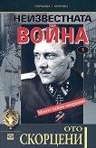 Неизвестната война - том 1: Моите тайни операции - Ото Скорцени - книга