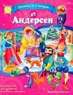 Приказки за 3 минути от Андерсен - книга